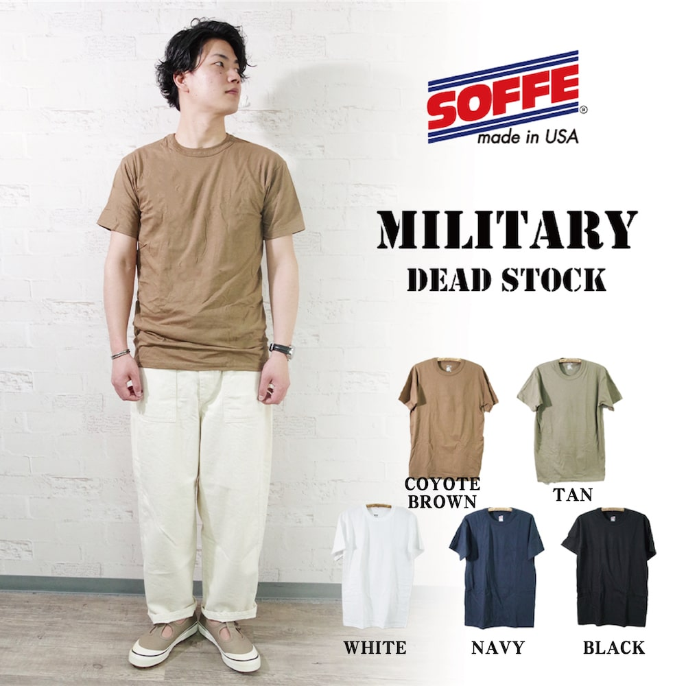 【MILITARY DEADSTOCK(ミリタリーデッドストック)】Military Soffe 3P PACK Tee Made In USA  ソフィー 3パックティー